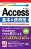 [表紙]今すぐ使えるかんたんmini<br/>Access 基本&<wbr/>便利技<br/><span clas