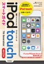 [表紙]ゼロからはじめる<br/>iPod touch スマートガイド<br/><span clas
