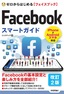 [表紙]ゼロからはじめる<br/>Facebook フェイスブック スマートガイド<br/><span clas