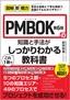 [表紙]図解即戦力<br/>PMBOK<wbr/>第<wbr/>6<wbr/>版の知識と手法がこれ<wbr/>1<wbr/>冊でしっかりわかる教科書