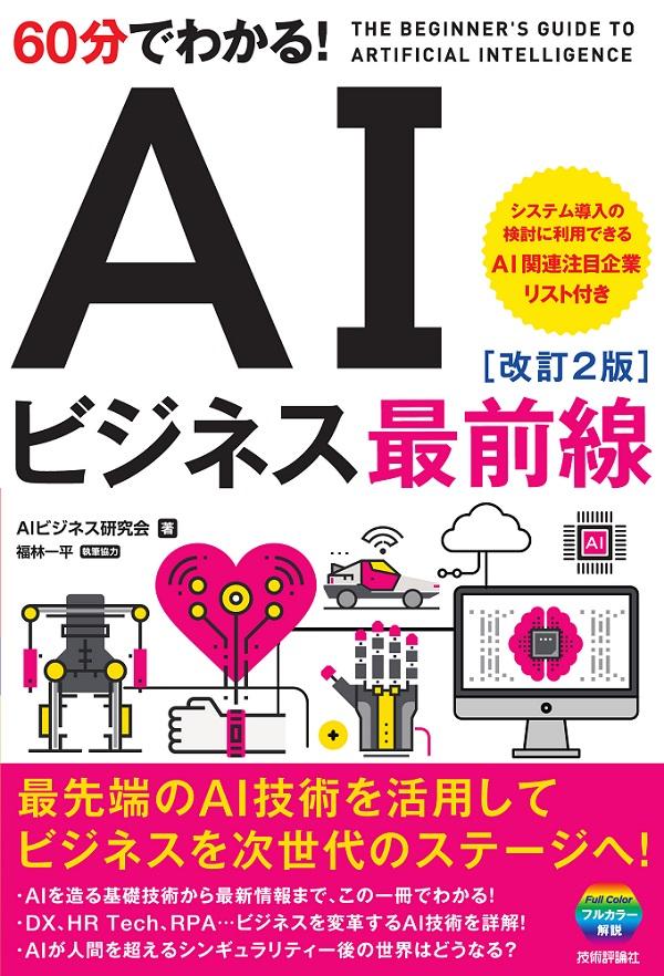 60分でわかる! AI ビジネス最前線[改訂2版]:書籍案内 技術評論社