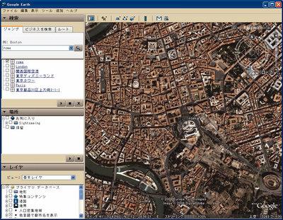 図2 ローマへズームアップ