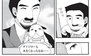 愛犬ダイジローが大好きな社長「犬持 司狼」