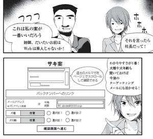 ソーシャルメディア担当で負けず嫌いの先輩社員「姉御 サキ」