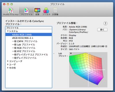 Mac OS付属の「ColorSyncユーティリティ」でカラープロファイルを表示できる