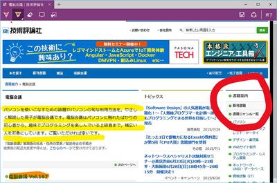 図2 Webページをキャンバス化するWebノート機能が注目されるMicrosoft Edgeだが,HTMLエンジンの刷新なども評価できる