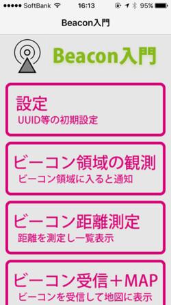 図C 体験アプリ「Beacon入門」(iOS版)
