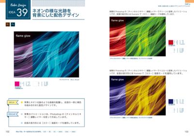 きれいだけれど難しいネオン光跡の配色デザインです。バリエーションも掲載しているので,ひとつのデザインでいくつもの発想が生み出されます
