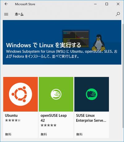 図1 Microsoft Storeで提供されているLinux OS