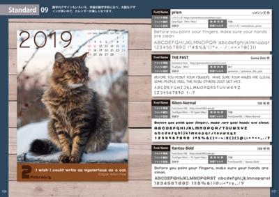 「スタンダード」ジャンルでのフリーフォント掲載。デザインサンプルは猫のカレンダーです