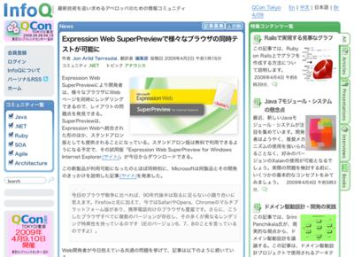 図4 Expression Web SuperPreviewに関する翻訳記事です
