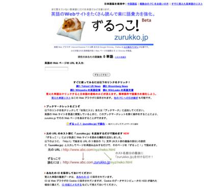 図6 英語サイトに日本語のルビを振るサービス