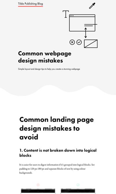 図1 ウェブデザインでのよくある間違いのまとめ