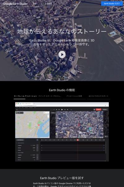 図6 3D画像と衛星画像を使ったアニメーションを作れるサービス
