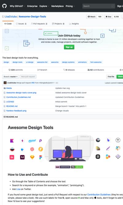 図3 デザインツールの膨大なリスト