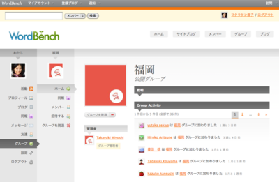 WordBench(福岡)