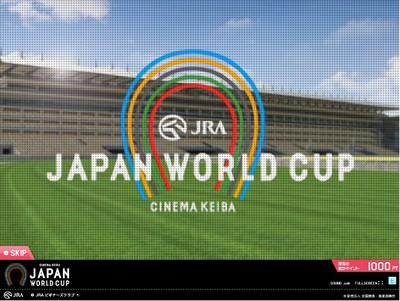 JRA 「CINEMA KEIBA ON WEB JAPAN WORLD CUP」