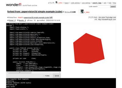 図1 赤い立体が表示される