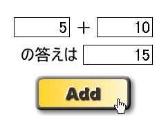 図2 足し算のサンプル