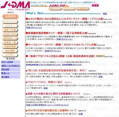 図1 日本通信販売協会のホームページ。各種資料のダウンロードなども行えます