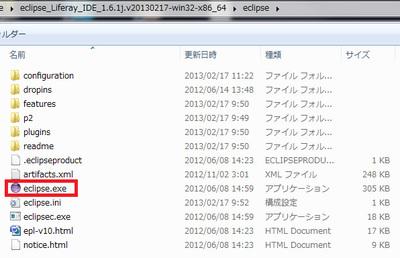 図2 Liferay IDEの起動ファイル