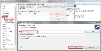 図12 Liferay SDK設定画面