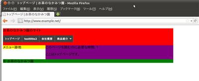 図1 「http://www.example.net」を叩いてもこれまでの画面が表示される