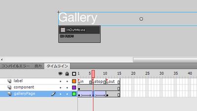 図9 「GalleryPage」の設定