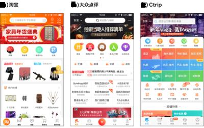 図1 異なるアプリのホーム画面(iPhoneアプリ)