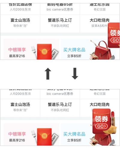 図4 美团(iPhoneアプリ)