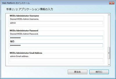 図2 インストール時の設定画面。管理者のパスワード設定項目がある