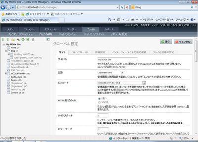 図3 管理画面で「Language」を「Japanese-utf8」に設定すると表示が日本語になる