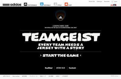 図1 adidasのプロモーションサイト『Teamgeist』