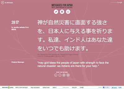 図3 おかしな文章もあるが,翻訳されたメッセージから意味を感じ取ることができる