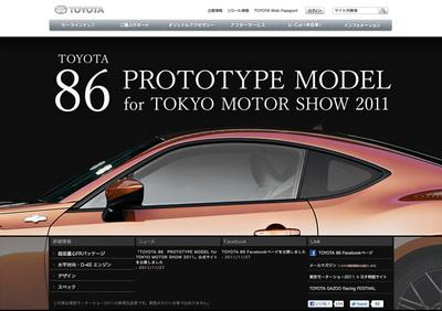 図1 小型FRスポーツカー,「86」の公式サイト
