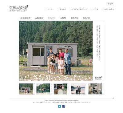 図2 震災地の復興を手助けする『「復興の狼煙」ポスタープロジェクト』。ポスターの収益は撮影された自治体へと寄付される