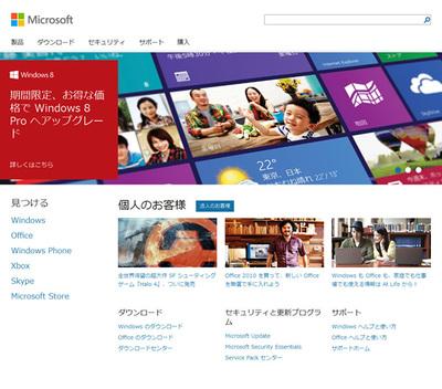 図5 レスポンシブWebデザインに対応した『日本マイクロソフト</a>』