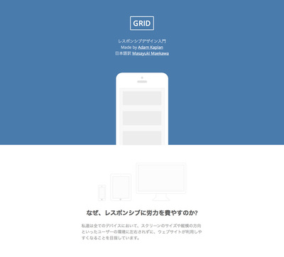 図1 『Grid 日本語版』