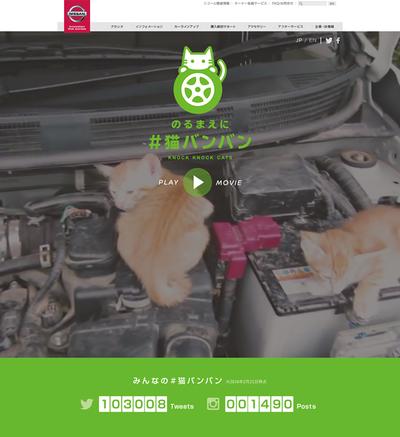 図1 日産自動車による「猫バンバン」というアクションを普及させるための特設サイト
