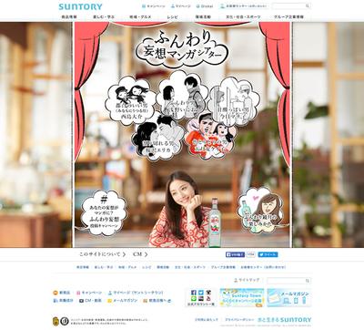 図1 サントリースピリッツ株式会社の焼酎「ふんわり鏡月」のプロモーションサイト,『ふんわり妄想マンガシアター』