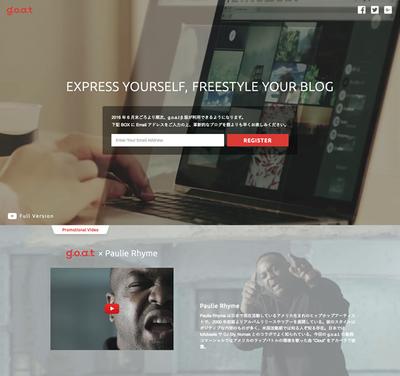 図1 株式会社KDDIウェブコミュニケーションズが発表したビジュアルブログ「g.o.a.t」のウェブサイト