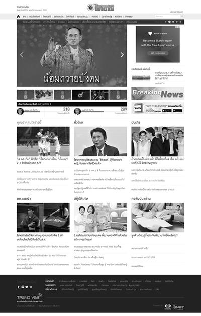 図4 タイの日刊新聞「Thai Rath」のウェブサイト