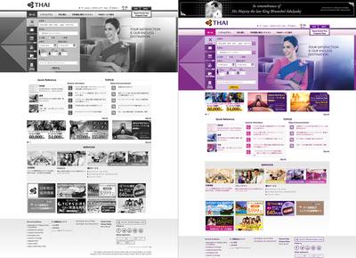 図6 日本のタイ国際航空公式ウェブサイトの変化。服喪期間中(左),服喪期間後の11月14日以降(右)
