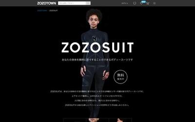 図1 株式会社スタートトゥデイの採寸用ボディースーツ,「ZOZOSUIT(ゾゾスーツ)」を説明するウェブサイト