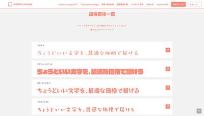 図5 「mojimo-manga」では,アニメやコミックでよく使用される36書体のフォントが提供される