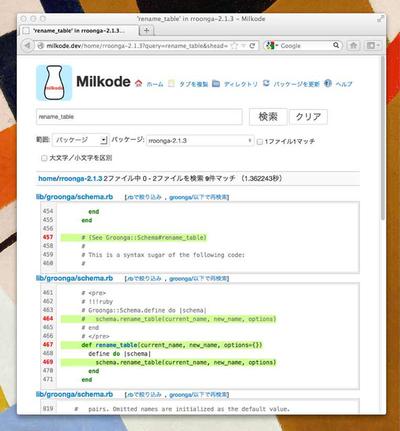 Milkodeの検索画面
