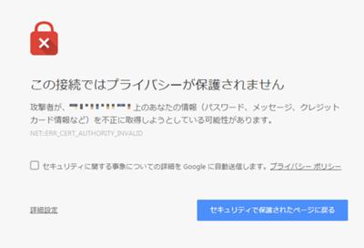 信頼できないSSLサーバ証明書を検知すると,Google Chromeでは上記のような画面を表示し,ユーザーに強く警告を行う。ユーザーが実際にコンテンツを参照する場合には,「詳細設定」をクリックして「○○にアクセスする(安全ではありません)」というリンクをクリックしなければならない