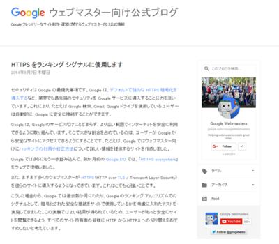 SSLを利用しているかどうかをランキングシグナルに利用することを発表したGoogleのブログ記事