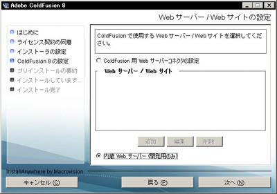 図9: Webサーバーとの接続の設定画面