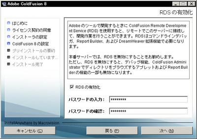 図11:RDSの設定画面